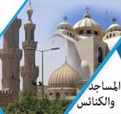 المساجد والكنائس