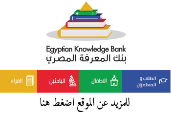 بنك المعرفة