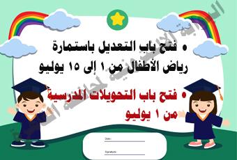 فتح باب التحويلات المدرسية