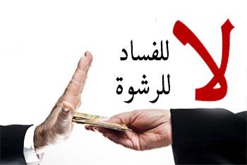 معاً ضد الفساد