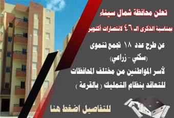 محافظة شمال سيناء تعلن عن طرح
