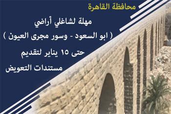 مهلة حتى 15 يناير الجاري لشاغلي أراضي أبو السعود وسور مجرى العيون لتقديم مستندات التعويض