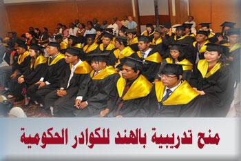 سفارة الهند بالقاهرة تعلن عن منح تدريبية لتنمية مهارات الكوادر الحكومية