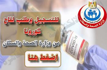 للتسجيل وطلب لقاح كورونا من وزارة الصحة والسكان
