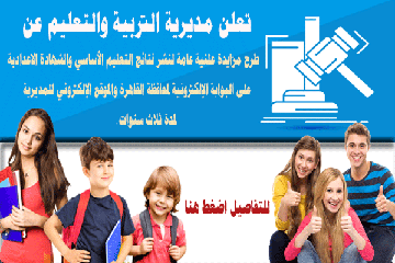 مديرية التربية والتعليم تعلن عن طرح مزايدة علنية عامة لنشر نتائج التعليم الأساسي