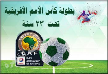 بطولة كأس الأمم الأفريقية تحت سن  23 سنة