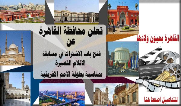 القاهرة بعيون ولادها