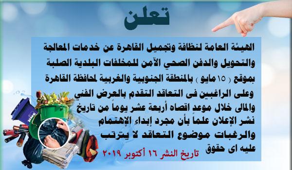 الهيئة العامة لنظافة وتجميل القاهرة