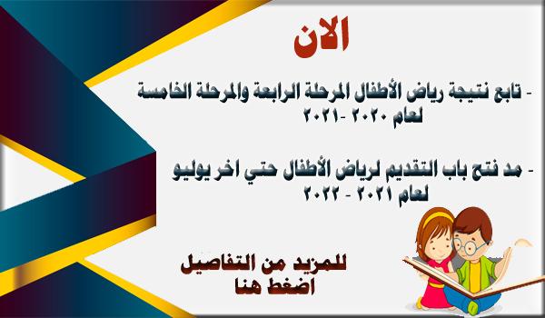 مد فتح تقديم رياض الاطفال لعام 2021-2022