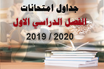جداول امتحانات الثانوى للصف الاول والثاني لعام 2019 /2020